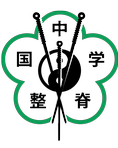 CENTRO MTC DR.WONG LO (王龙)